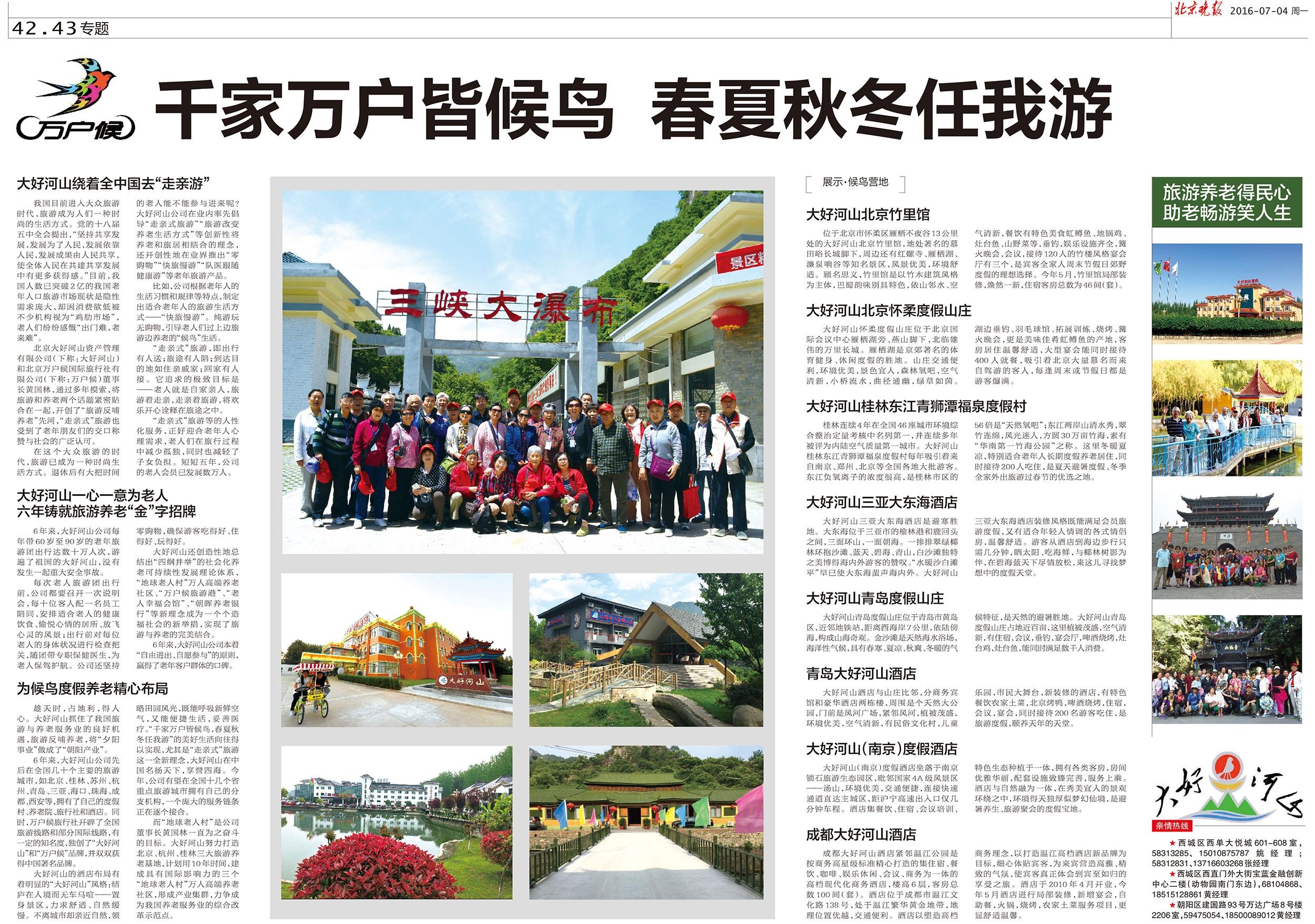 北京晚报 2016-07-04 专题42-43