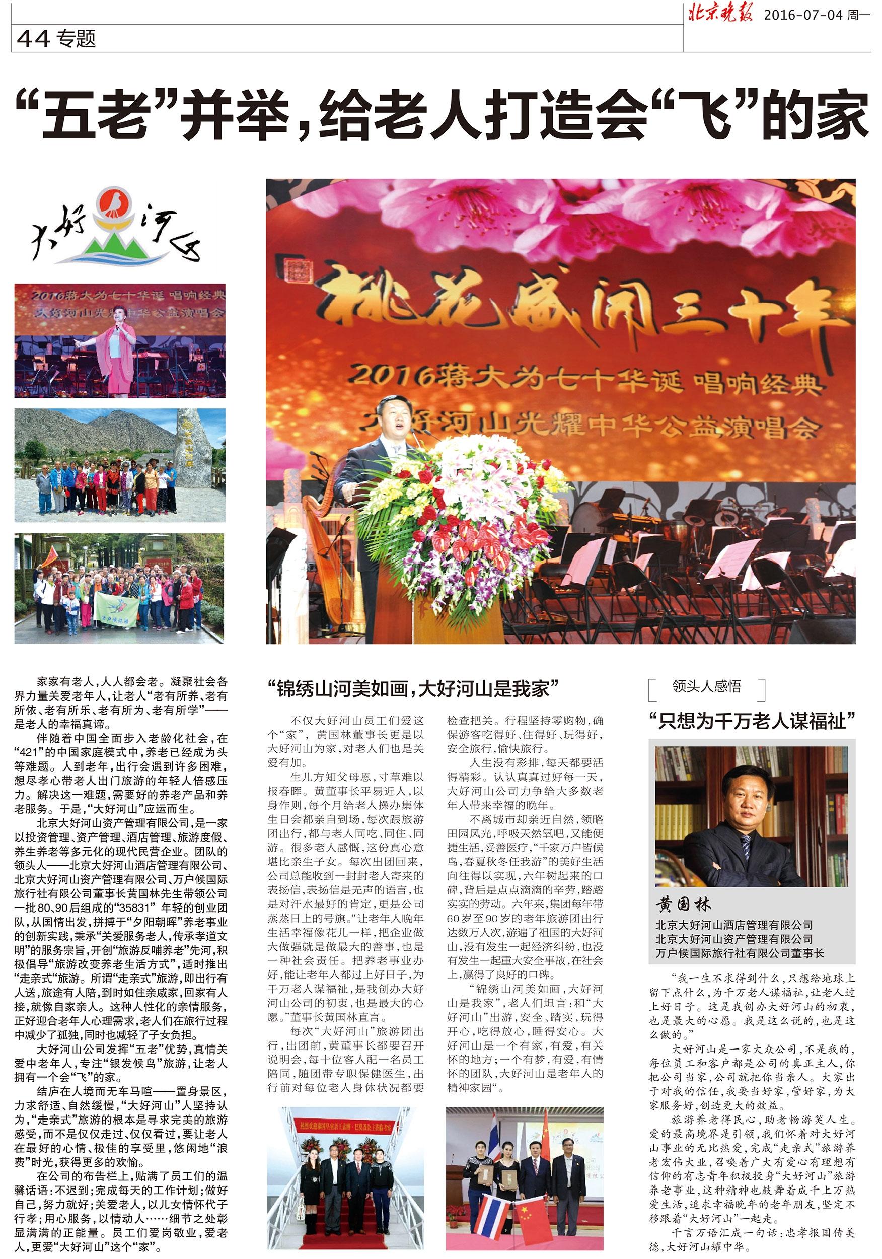 北京晚报 2016-07-04 专题44