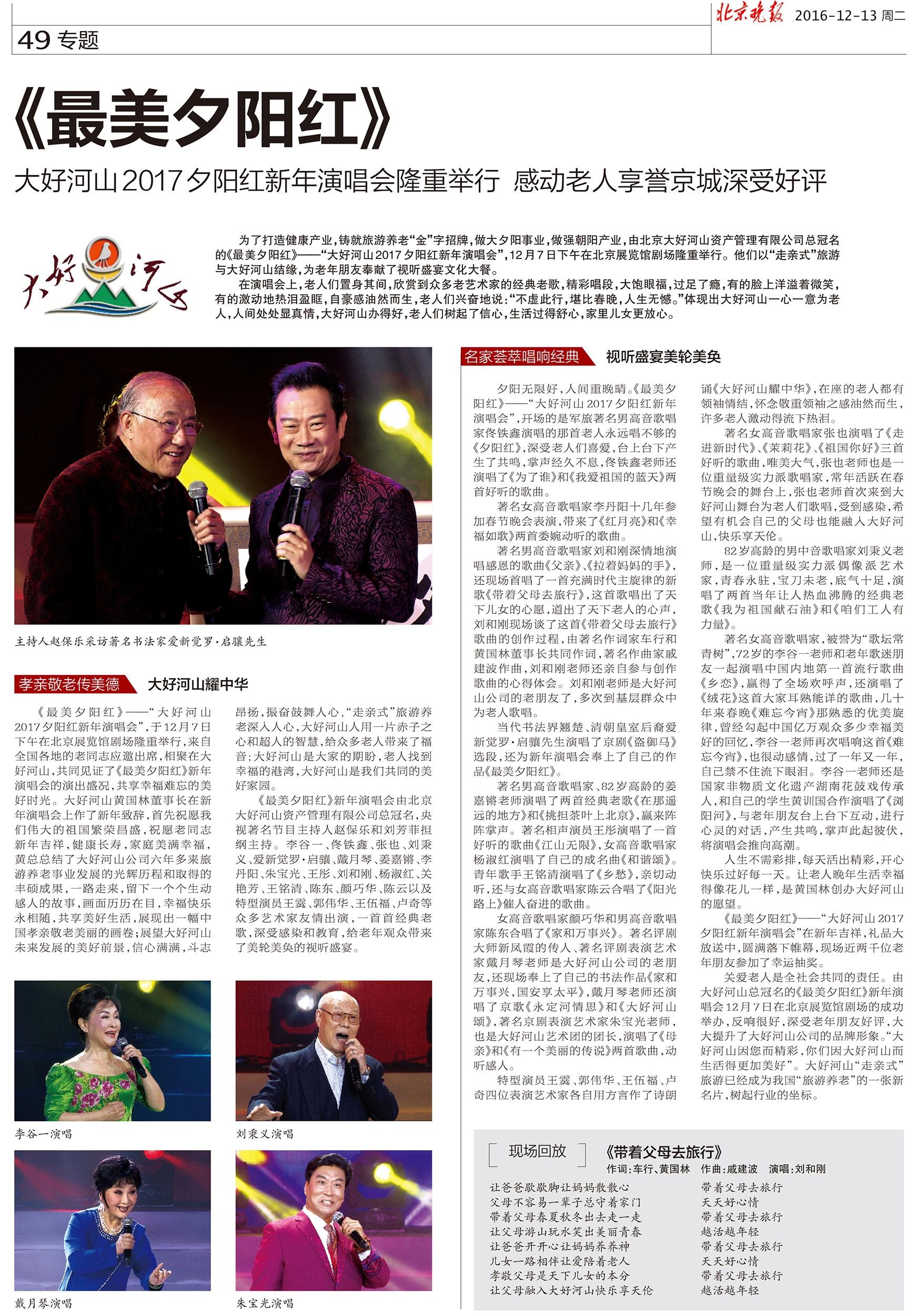北京晚报 2016-12-13 专题49