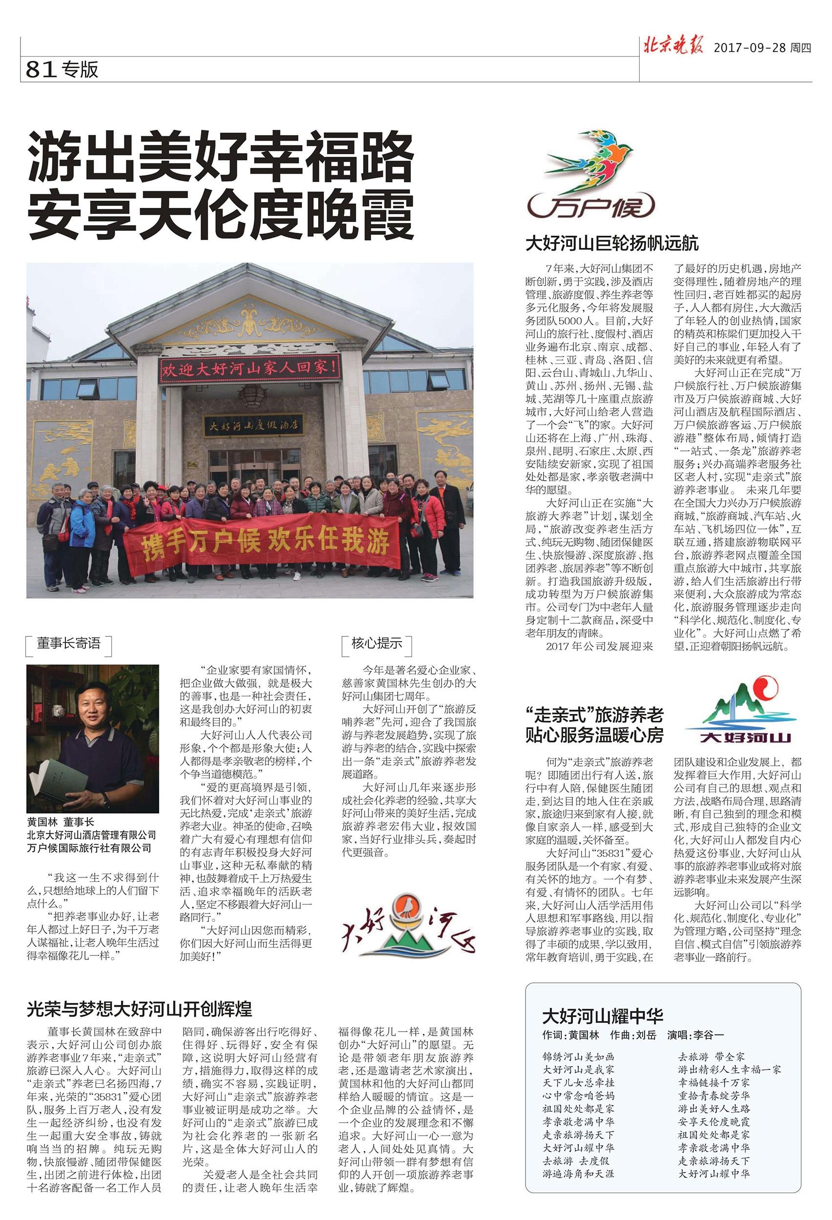 北京晚报 2017-09-28 专版81