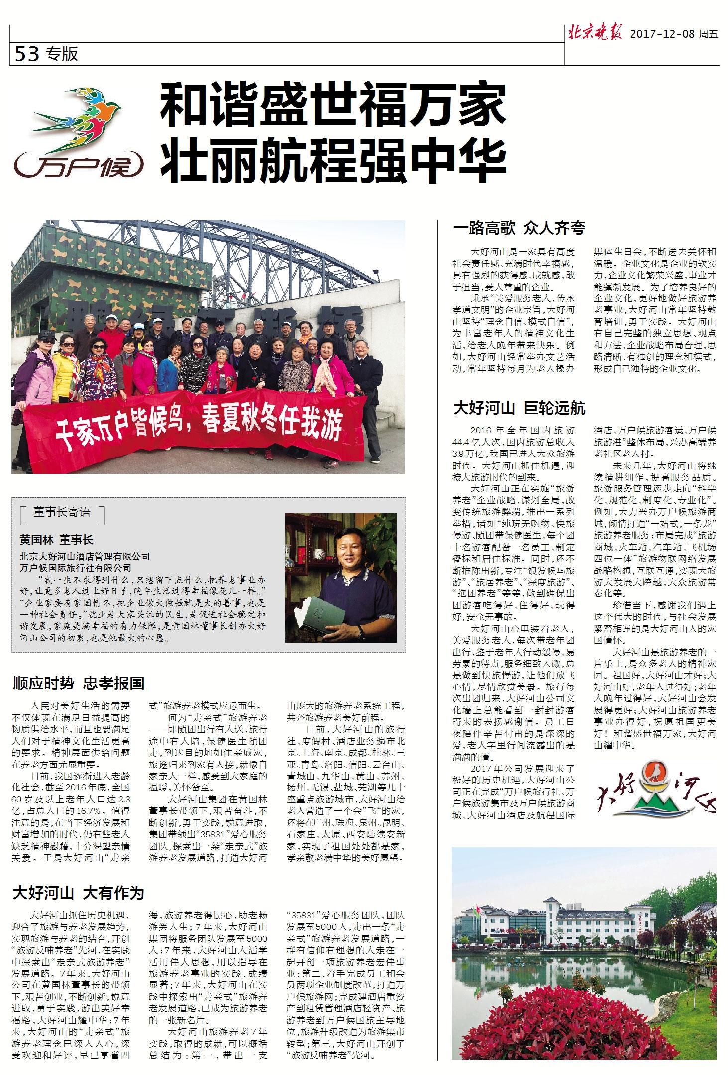 北京晚报 2017-12-08 专版53