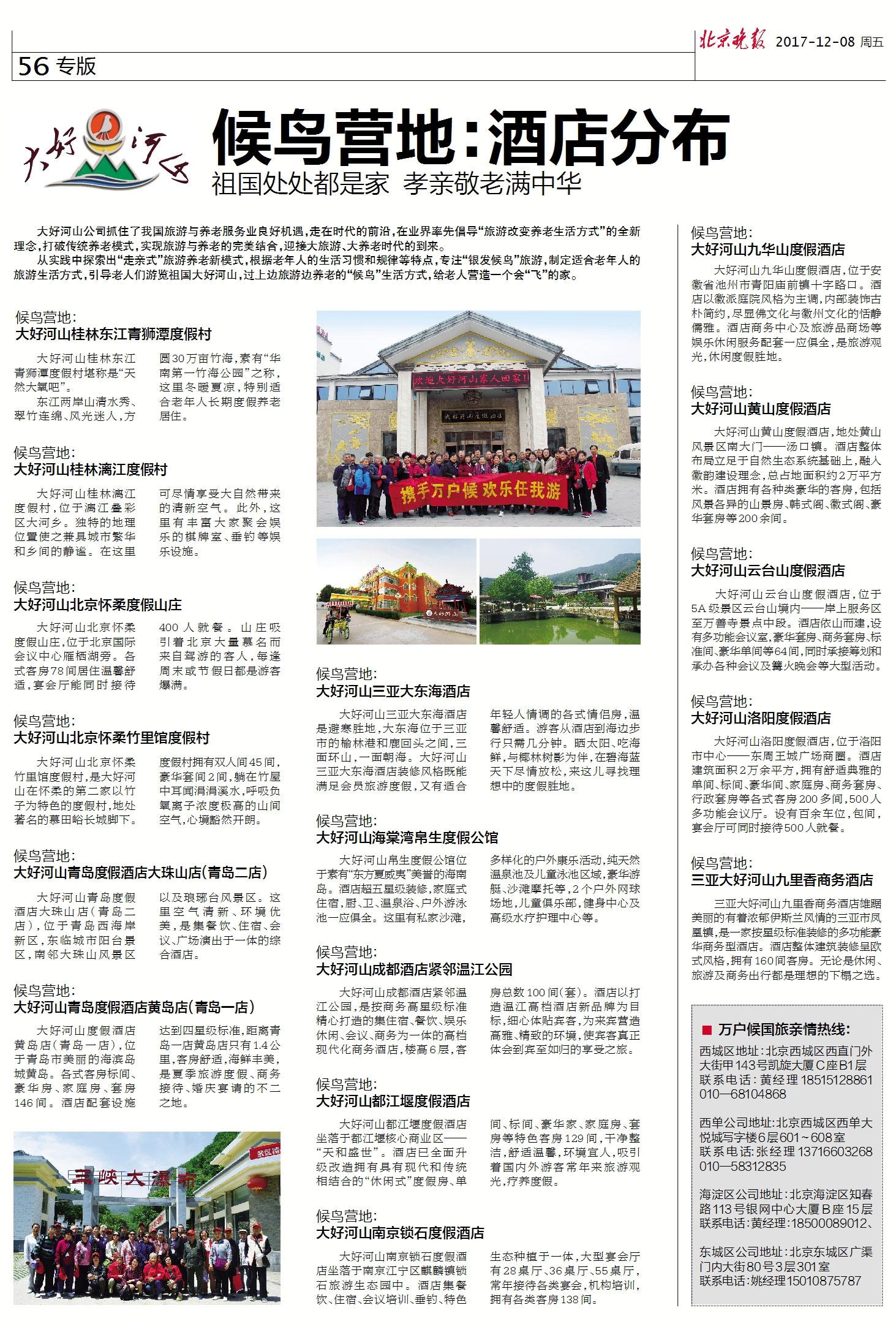 北京晚报 2017-12-08 专版56