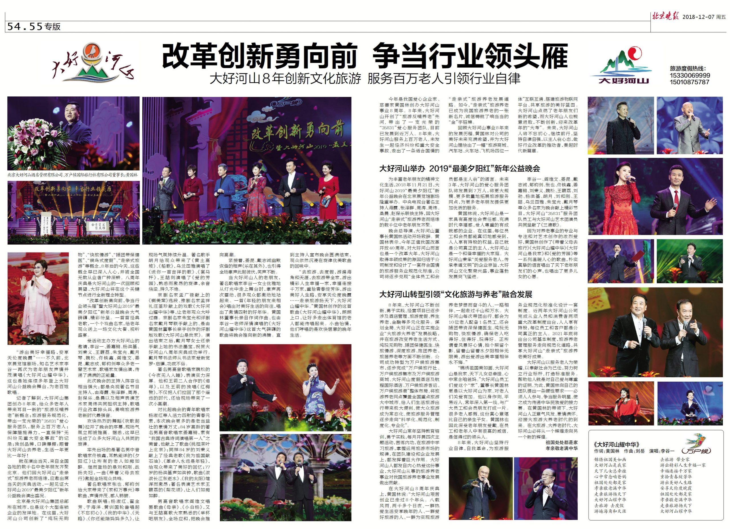 北京晚报 2018-12-07 专版54-55