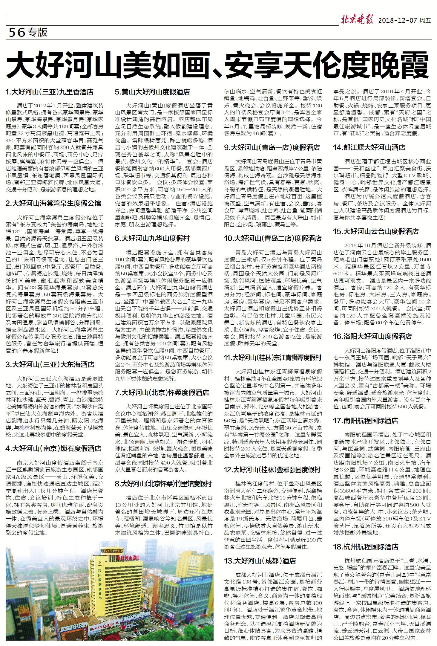 北京晚报 2018-12-07 专版56