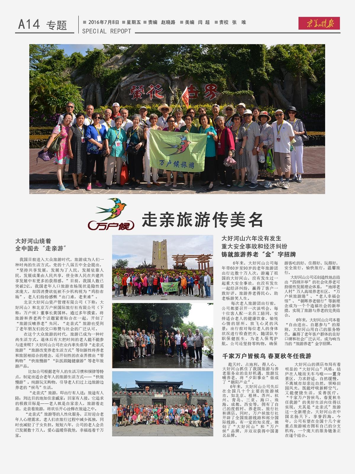 京华时报 2016-07-08 A14