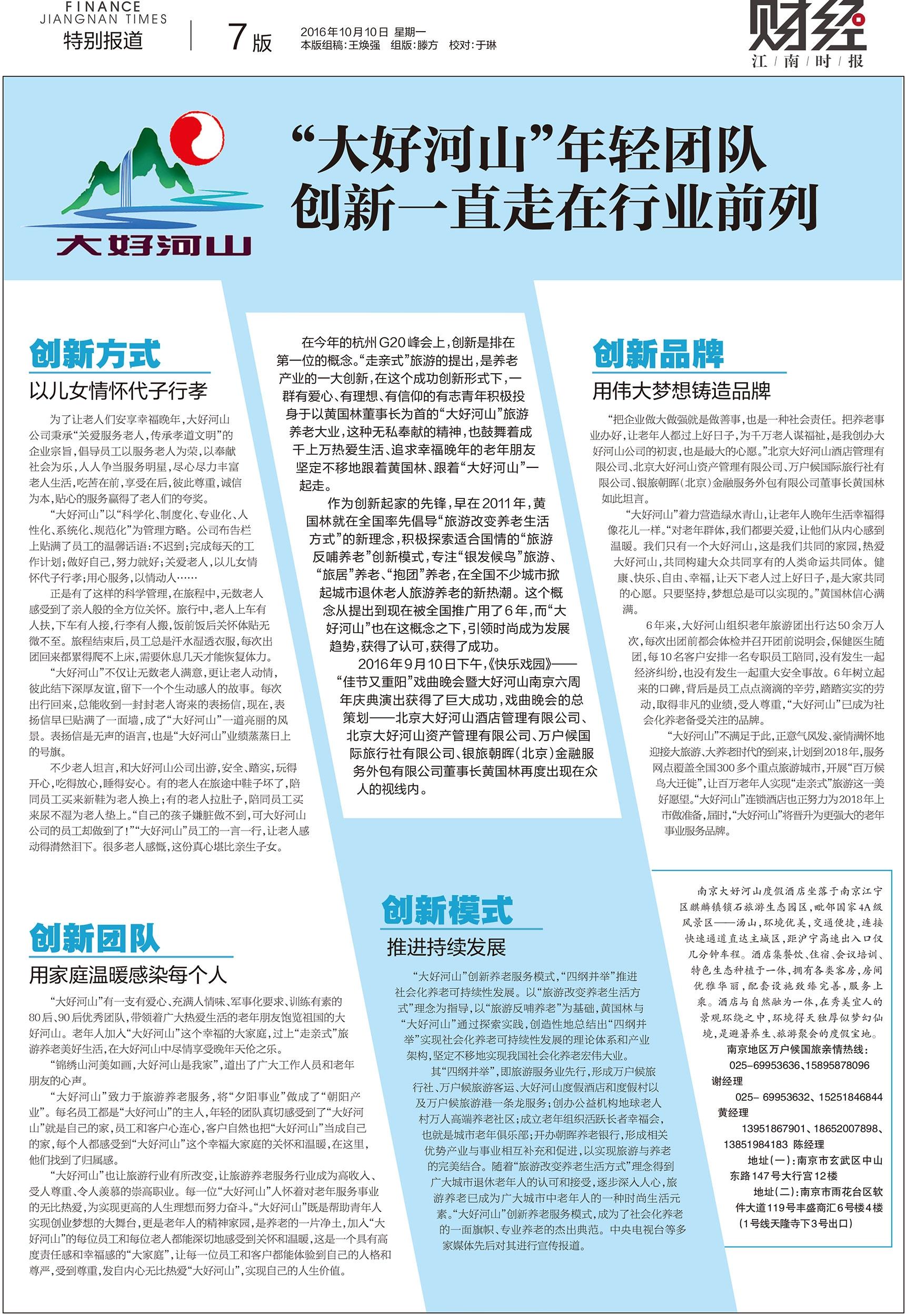江南时报 2016-10-10 7版