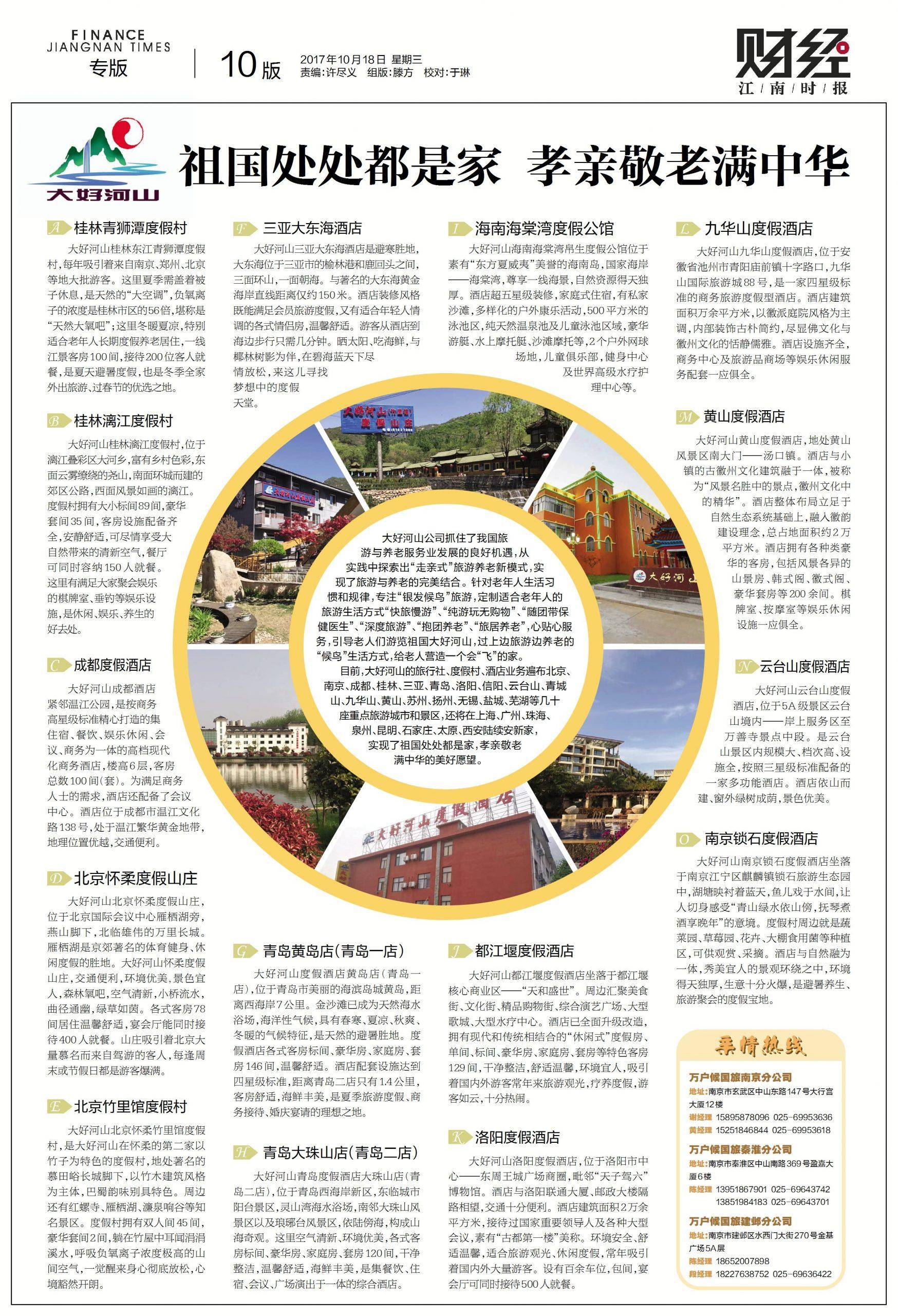江南时报 2017-10-18 10版