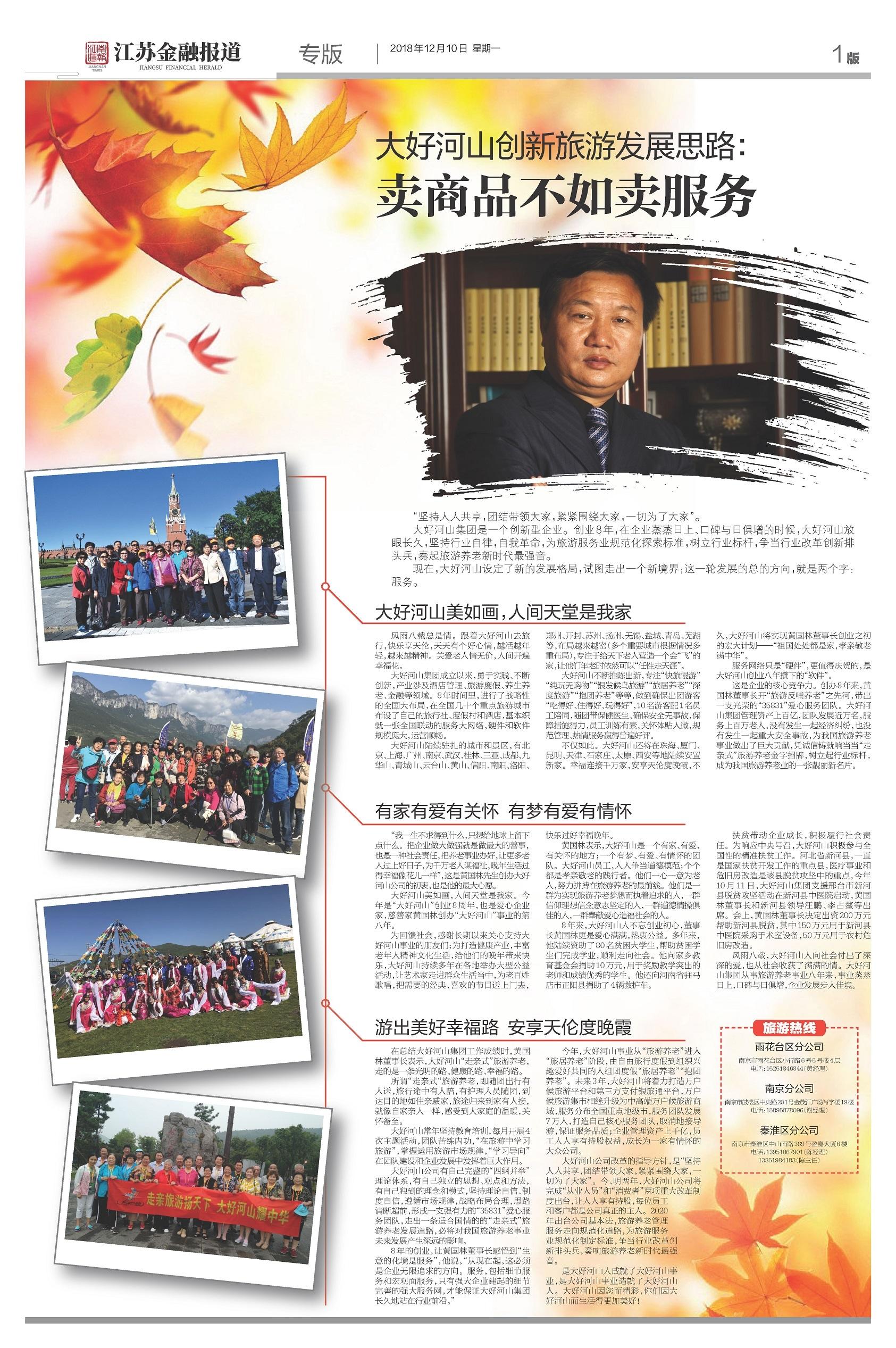 江南时报 2018-12-10 5版