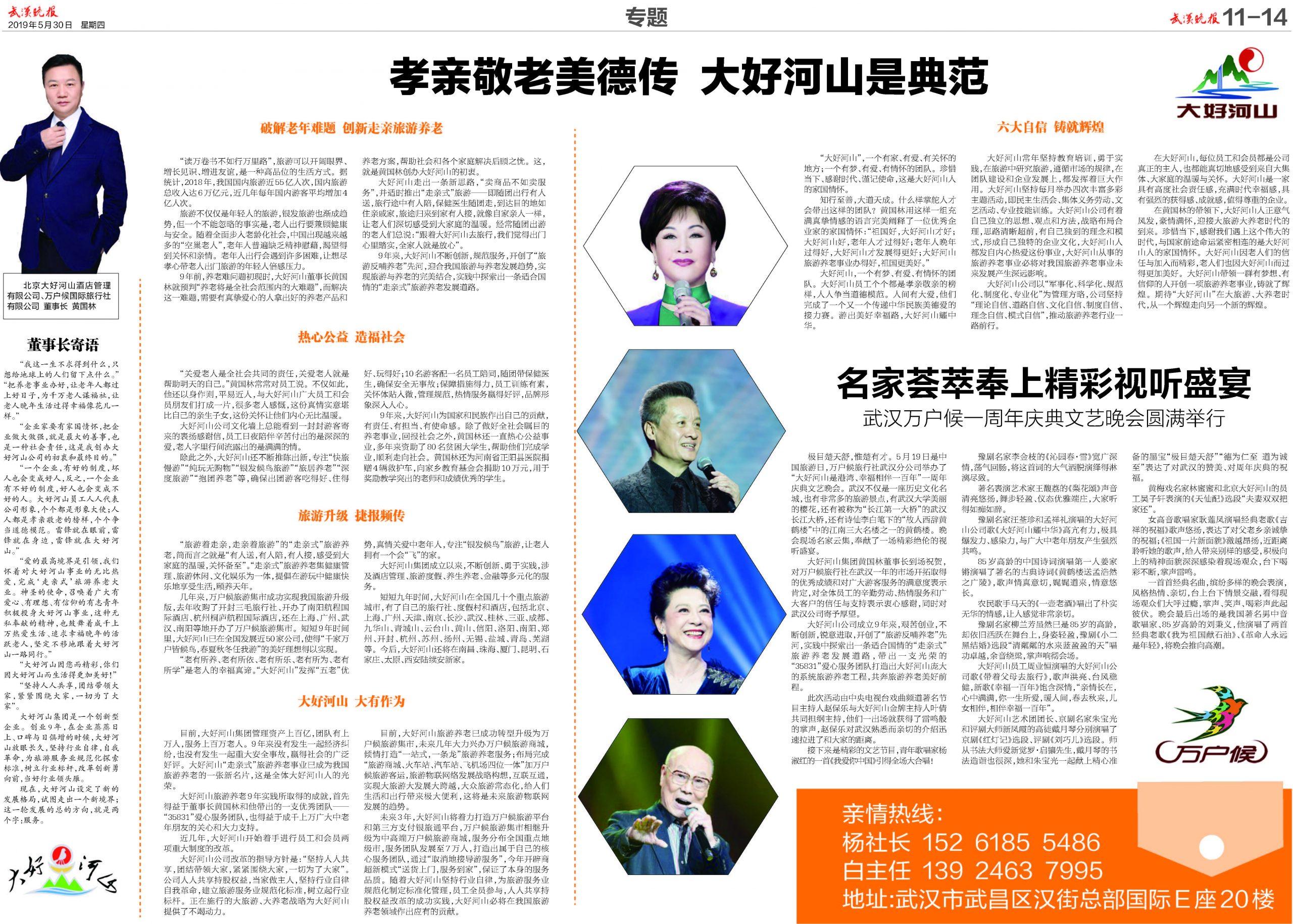 武汉晚报 2019-05-30 专题11-14