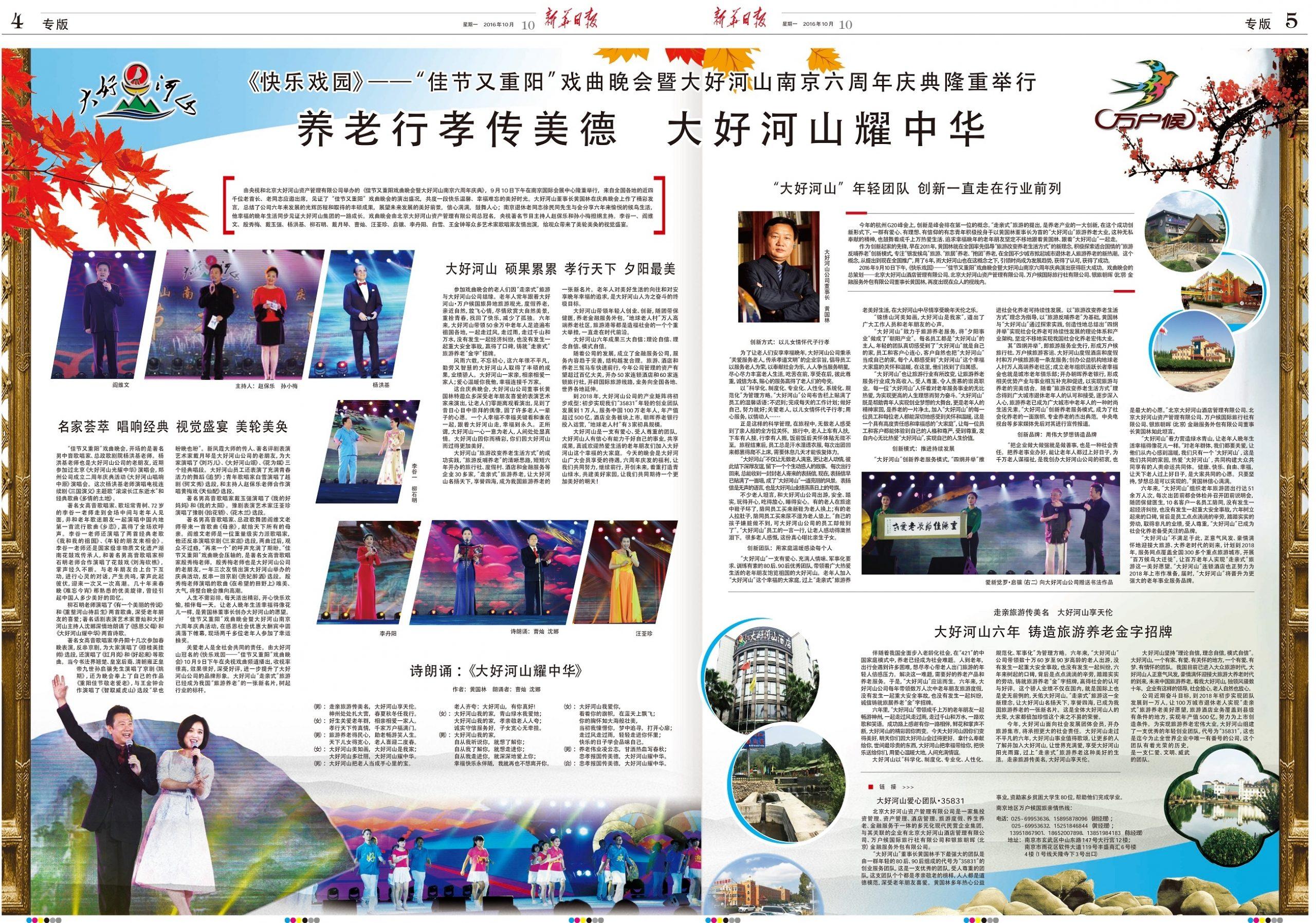 新华日报 2016-10-10 专版4-5