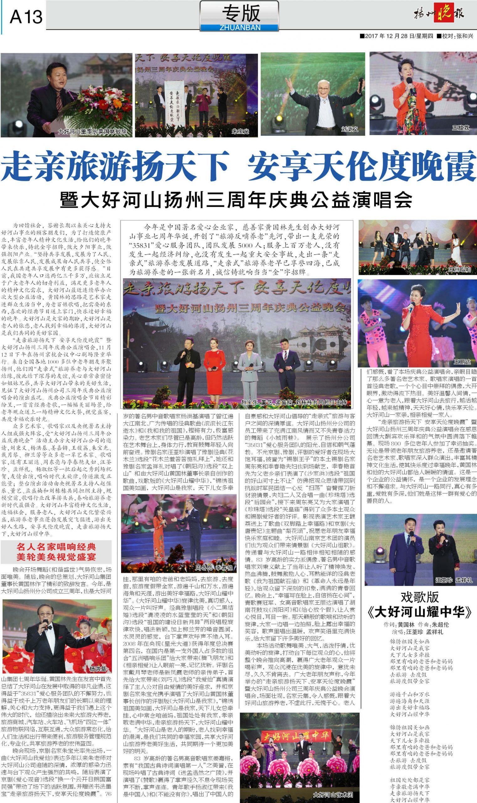 扬州晚报 2017-12-28 A13
