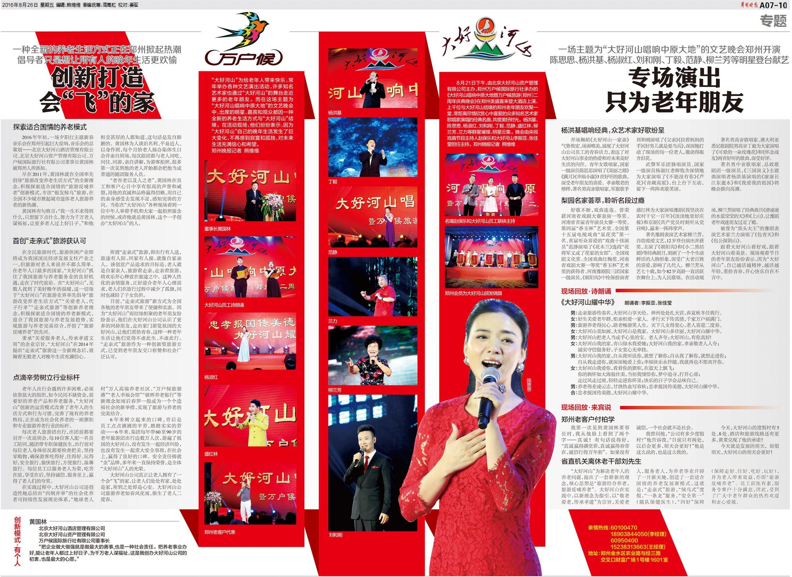 郑州晚报 2016-08-26 A07-10