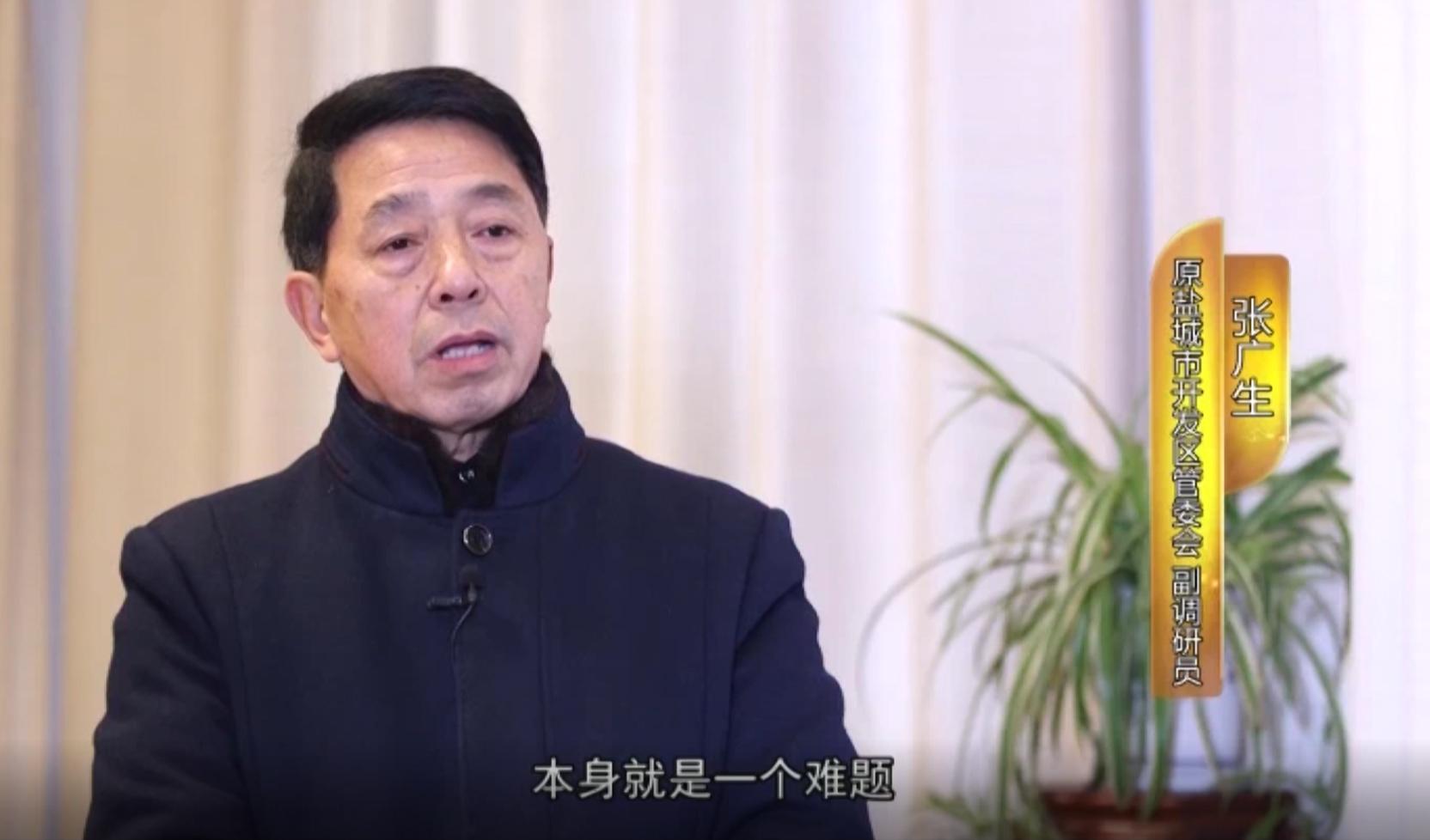 张广生《铁汉亦柔情》第12集