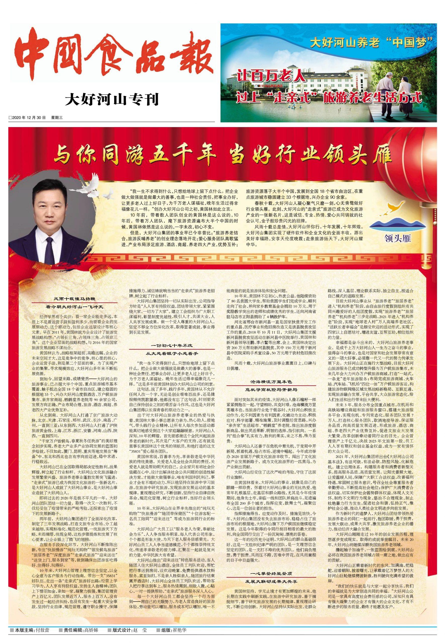 中国食品报2020-12-30专刊