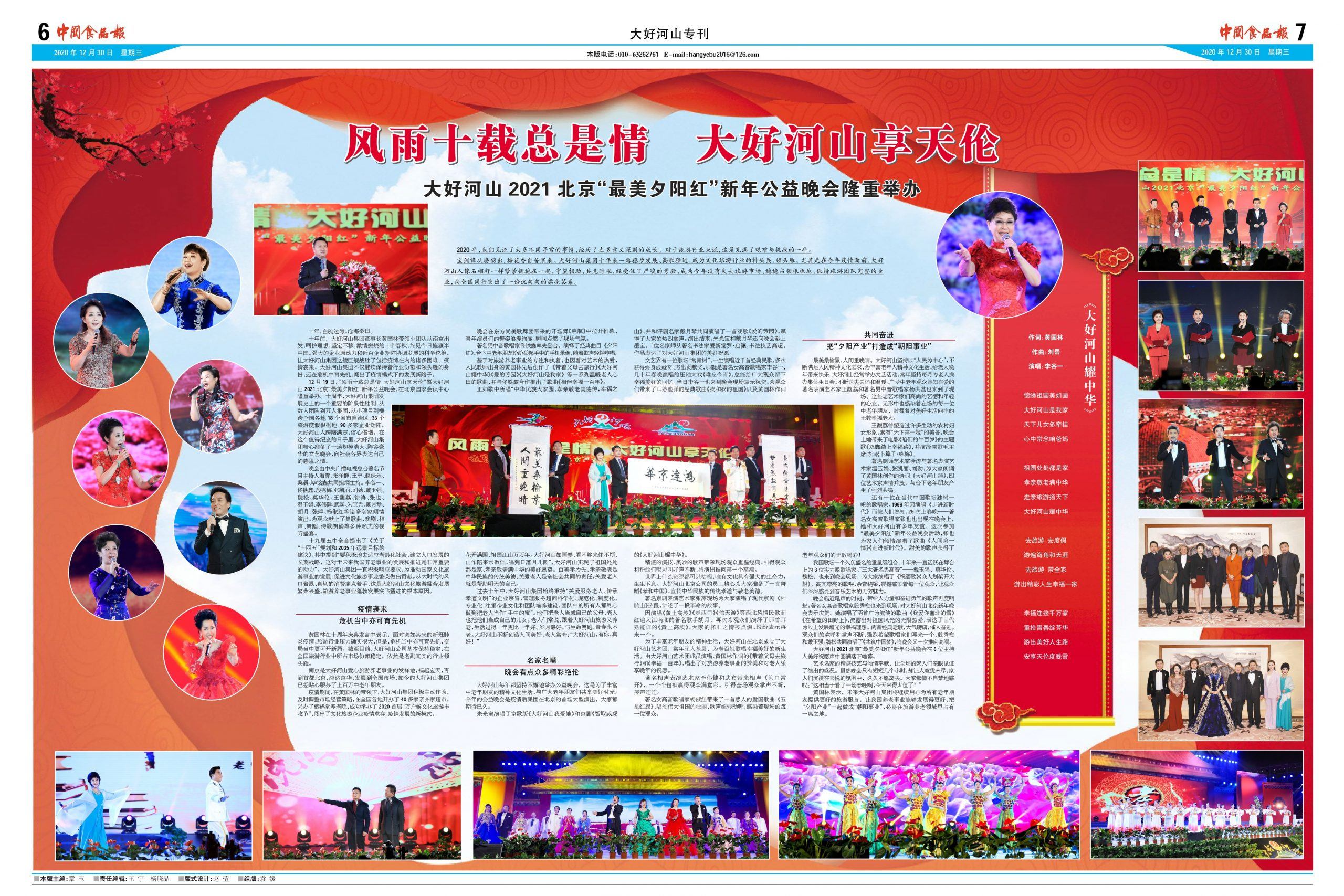 中国食品报 2020-12-30 [6-7版]