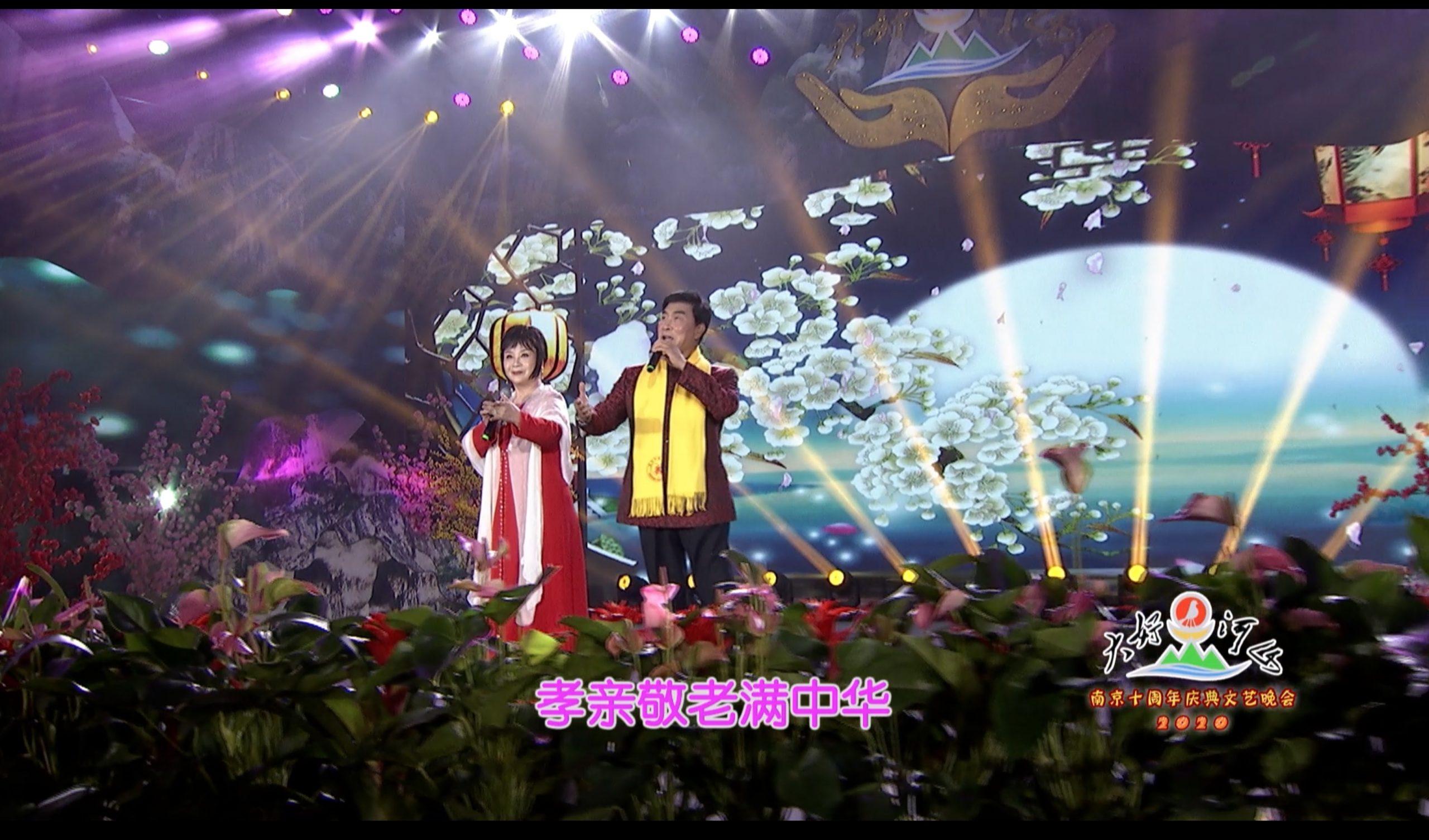2020大好河山南京十周年庆典公益晚会 戏歌《大好河山是我家》朱宝光 戴月琴