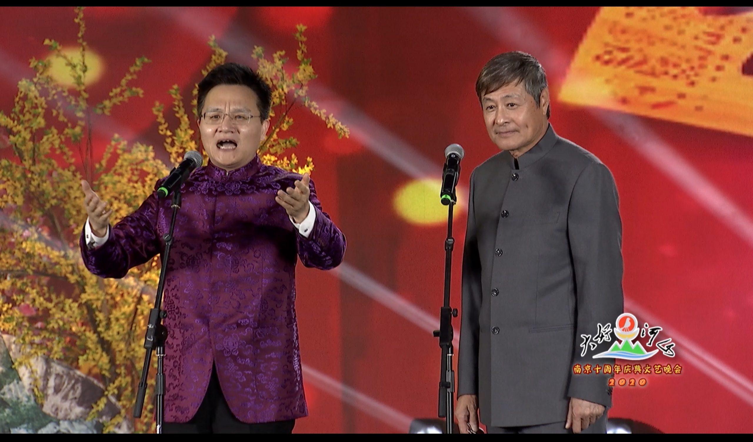 2020大好河山南京十周年庆典公益晚会 相声《长寿村》 李伟健 刘  伟