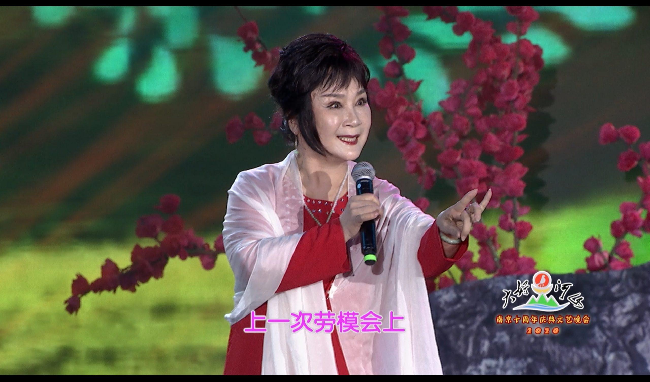 2020大好河山南京十周年庆典公益晚会 评剧《刘巧儿》选段 戴月琴