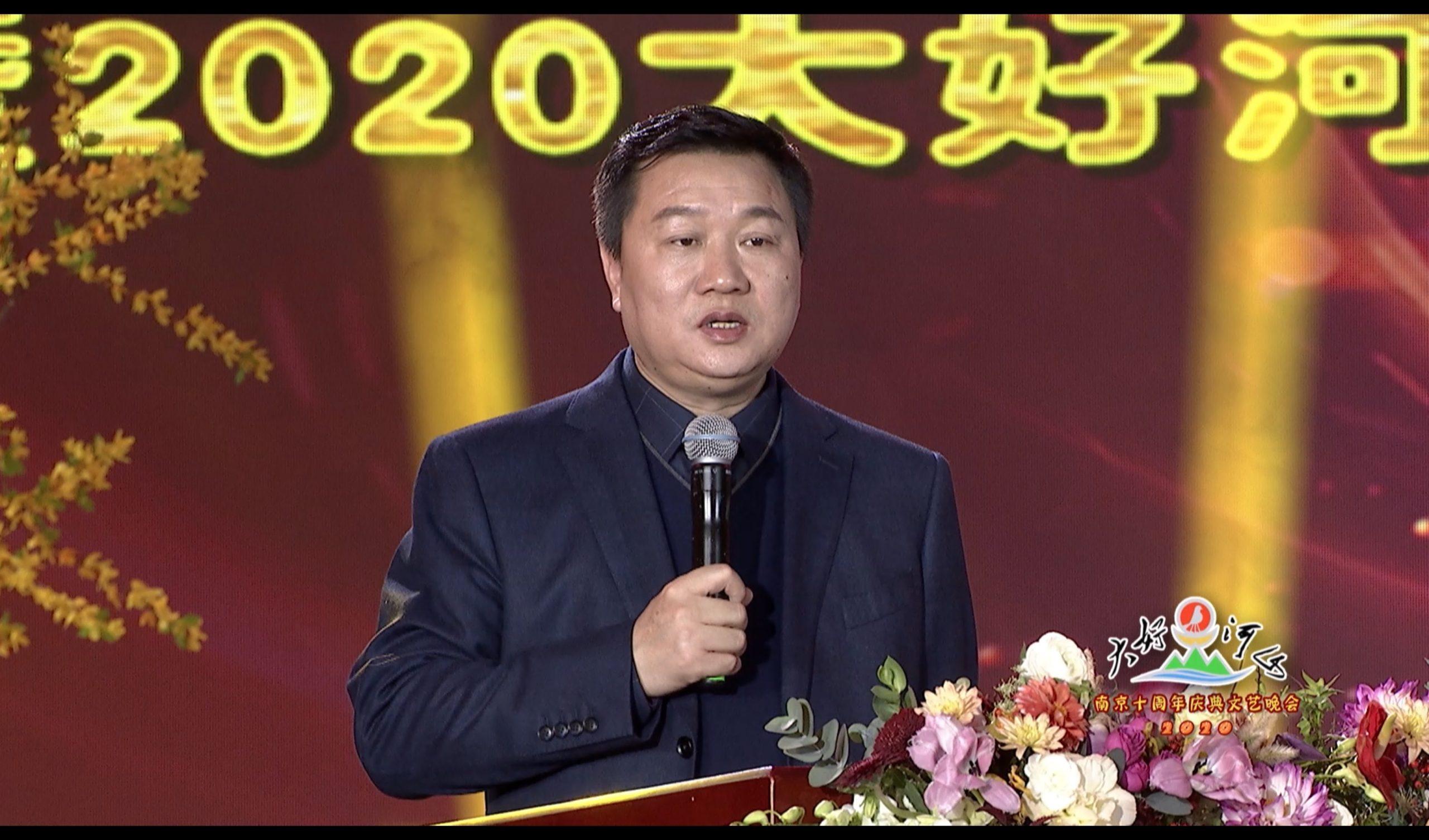 2020大好河山南京十周年庆典公益晚会 黄国林董事长致辞