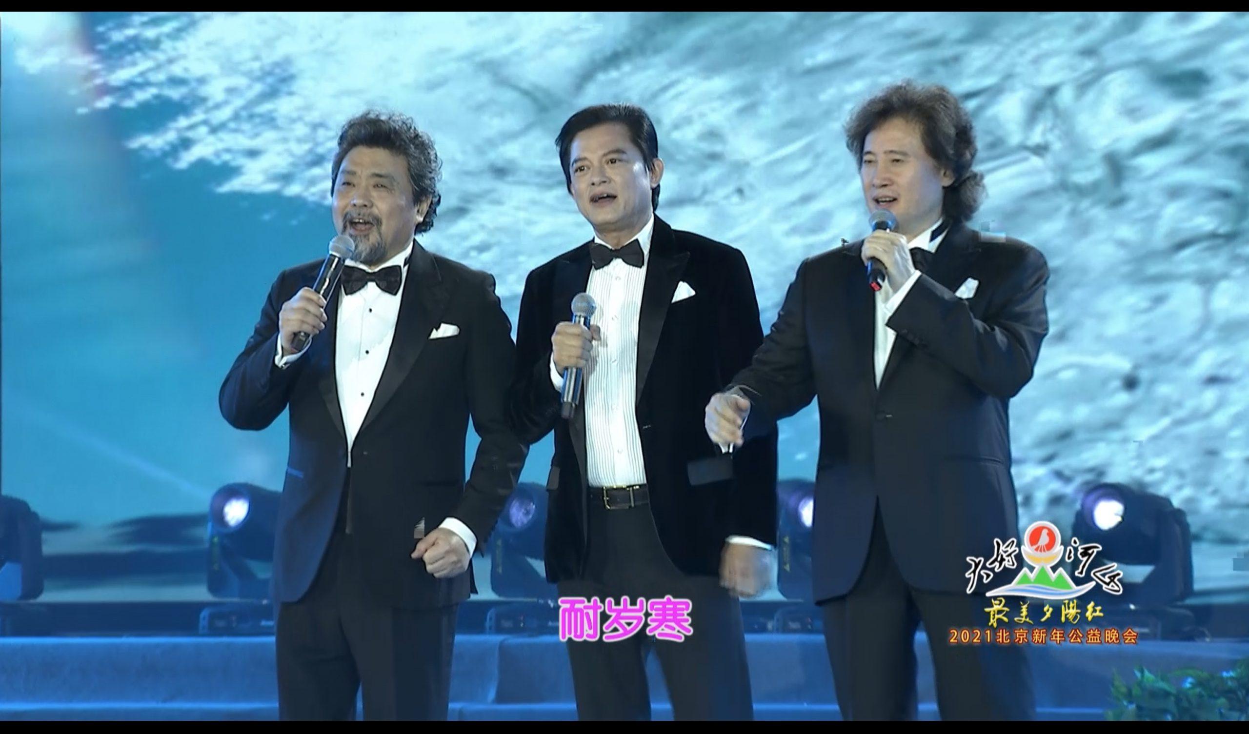 2021北京新年公益晚会 歌曲《众人划桨开大船》魏松 莫华伦 戴玉强