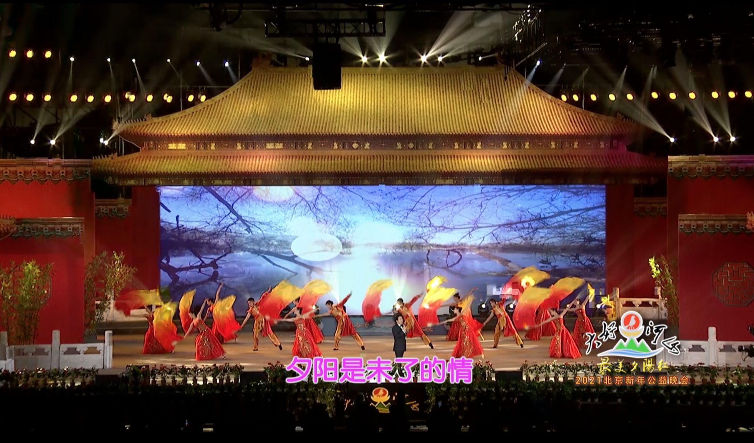 2021北京新年公益晚会 歌曲《夕阳红》佟铁鑫