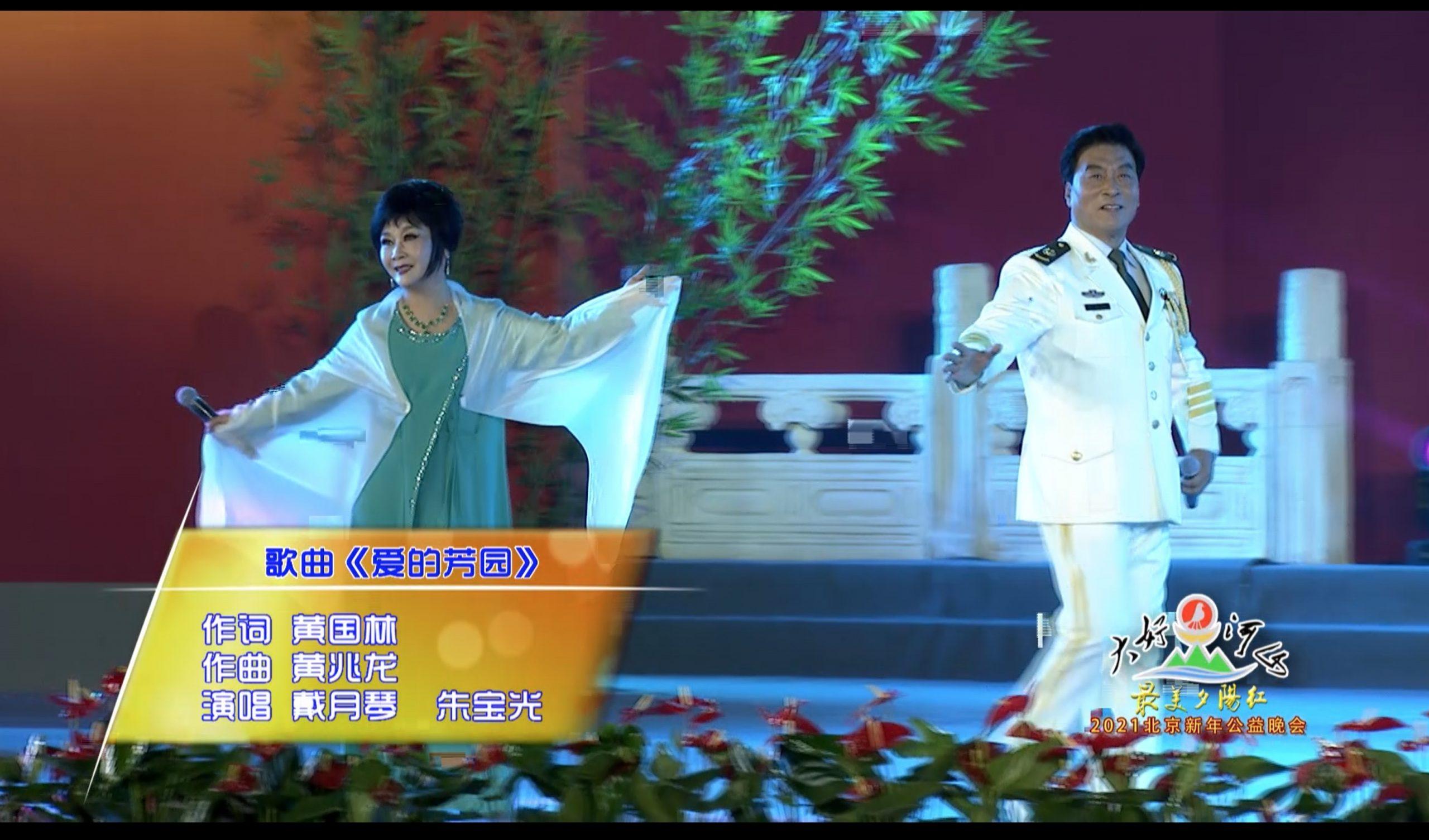 2021北京新年公益晚会 歌曲《爱的芳园》朱宝光 戴月琴