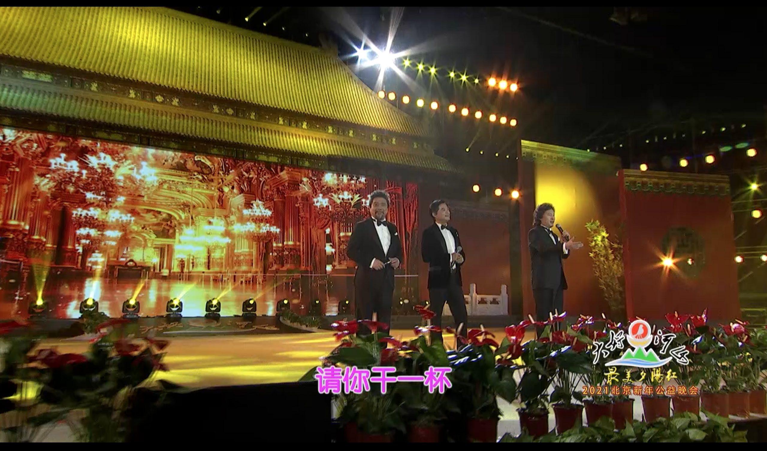 2021北京新年公益晚会 歌曲《祝酒歌》魏松 莫华伦 戴玉强