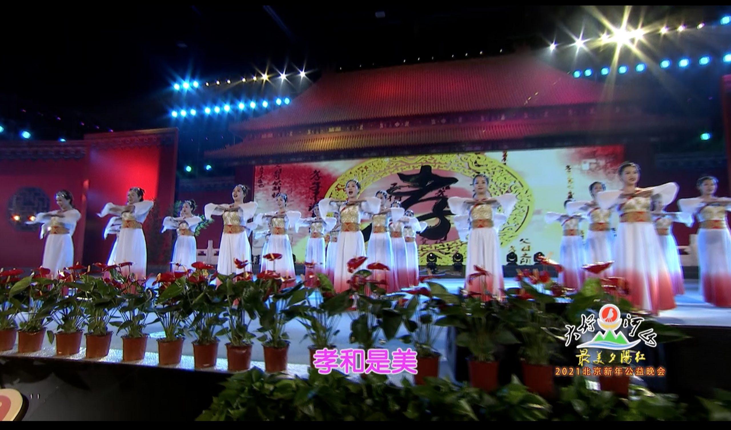 2021北京新年公益晚会 舞蹈《孝和中国》大好河山北京公司员工