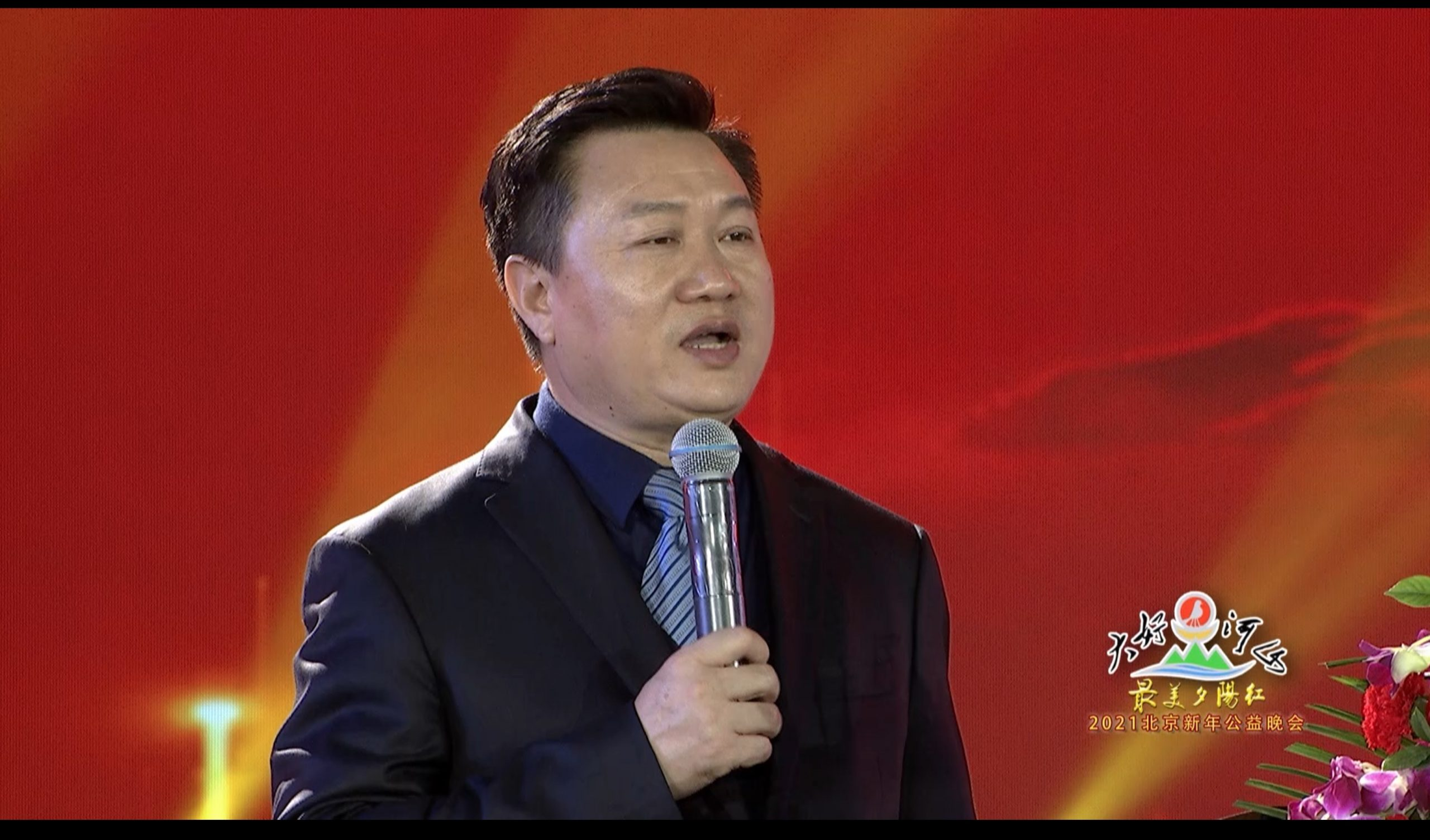 2021北京新年公益晚会 董事长致辞