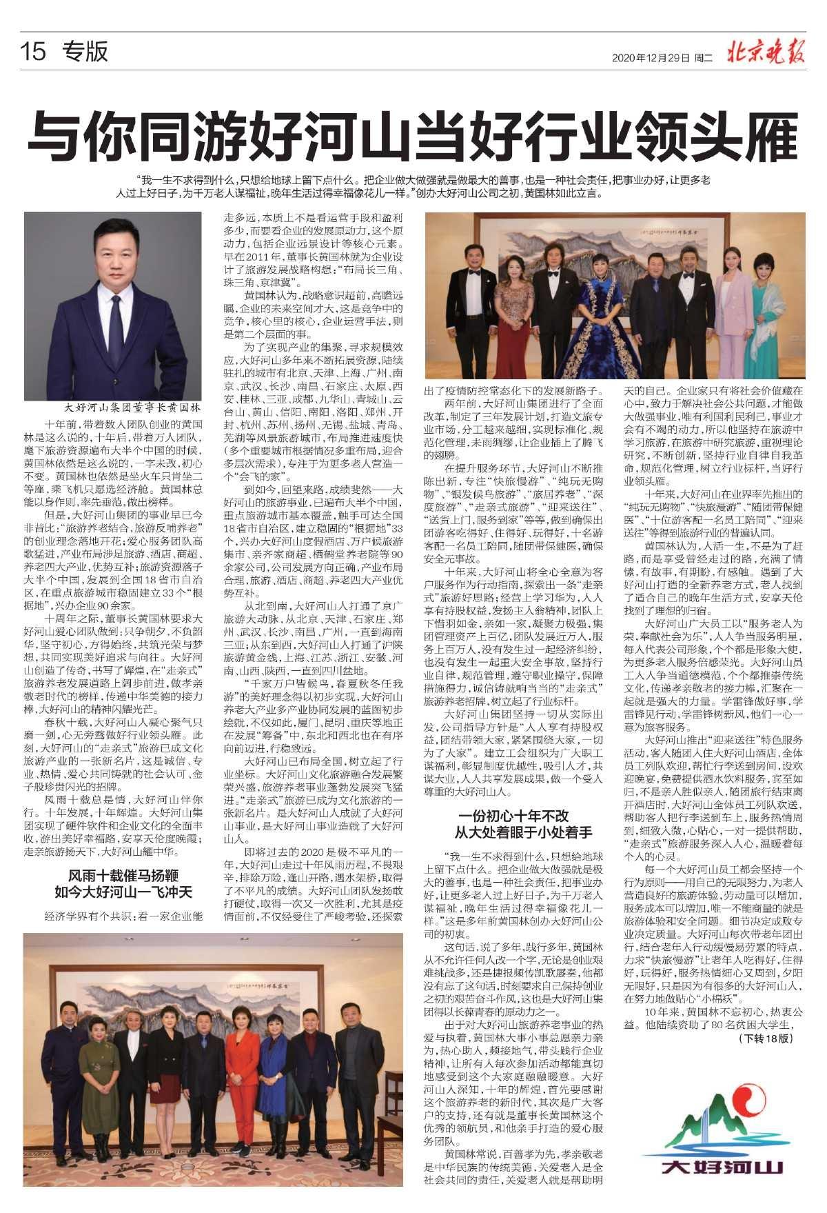 北京晚报 2020-12-29 专版15