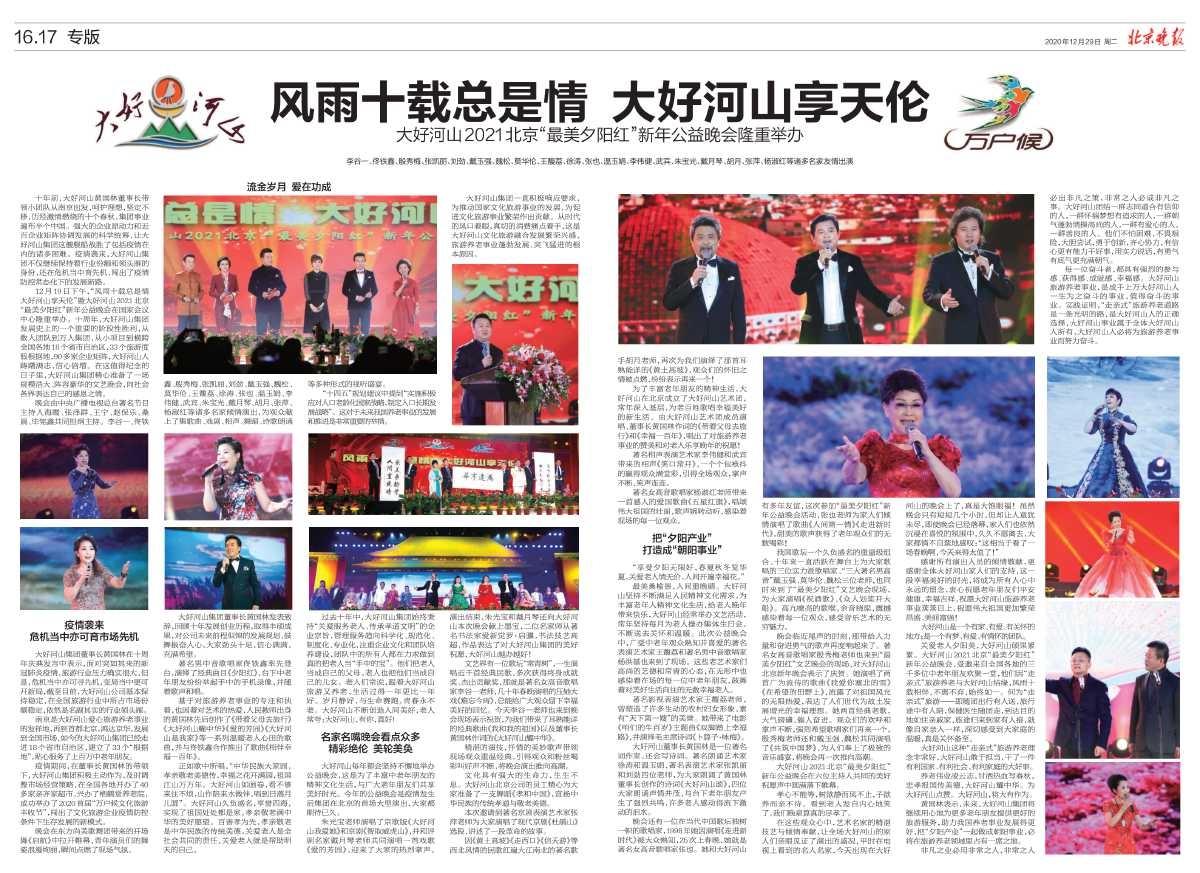 北京晚报 2020-12-29 专版16-17