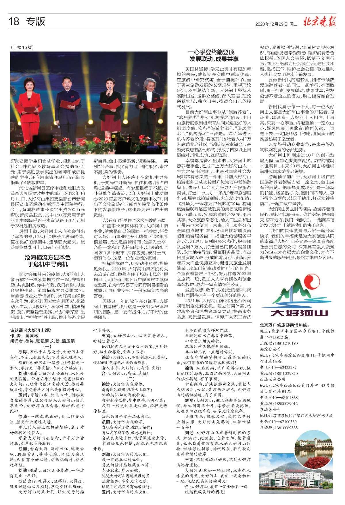 北京晚报 2020-12-29 专版 18