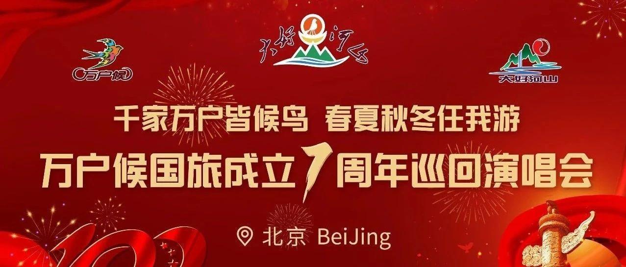 热烈庆祝万户候国旅成立七周年巡回演唱会·北京活动圆满成功!