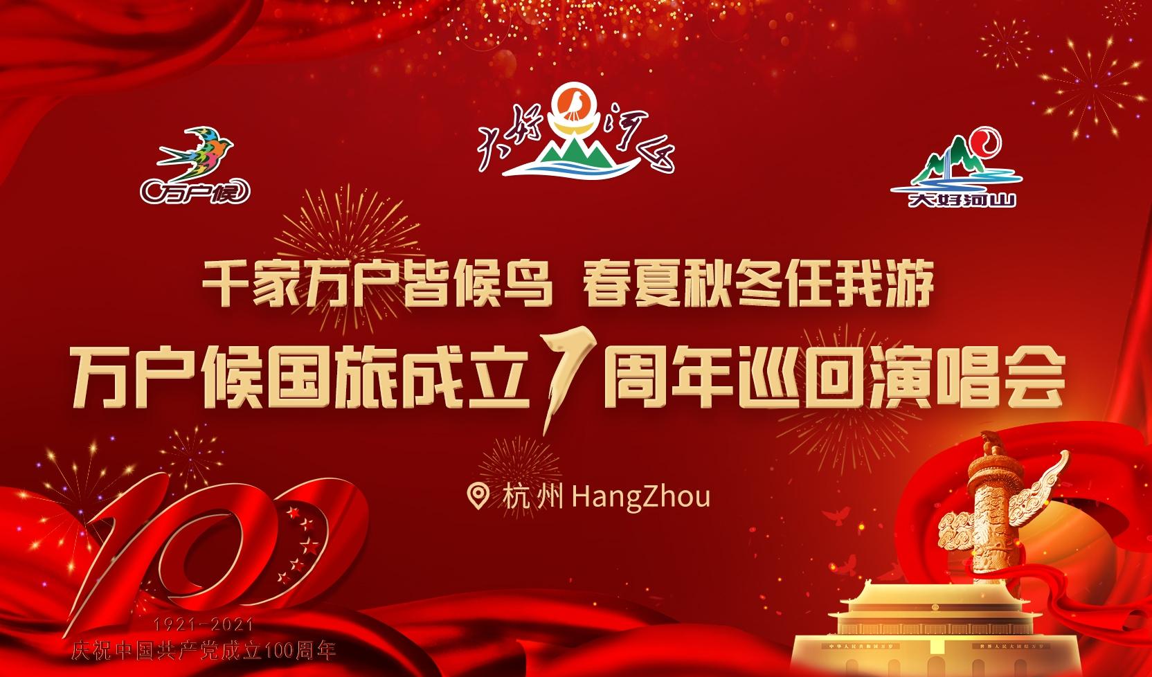 2021 万户候旅行社 7 周年-杭州演出